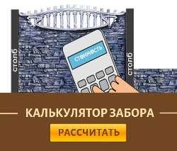 Калькулятор еврозабора Харьков