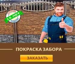 Покраска еврозабора в Харькове и области