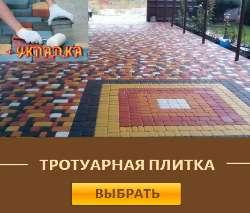Тротуарная плитка в Харькове и области