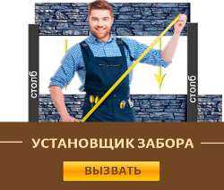 Установка еврозабора в Харькове и области