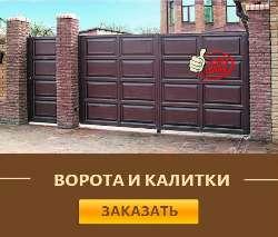 Ворота и калитки в Харькове и области