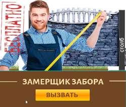 Замерщик еврозабора в Харькове